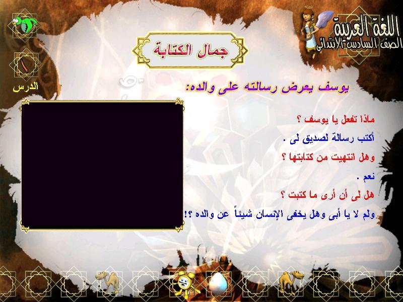 أسطوانة منهج اللغة العربية الصف السادس الابتدائي - صفحة 43 A6_410