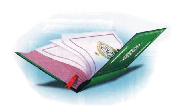آداب تلاوة القرآن الكريم 0110