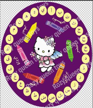 بانر تعليمى من Rozy Queen Toys Yco_oa10