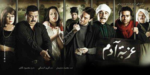 فيلم عزبة ادم 2yy2z610