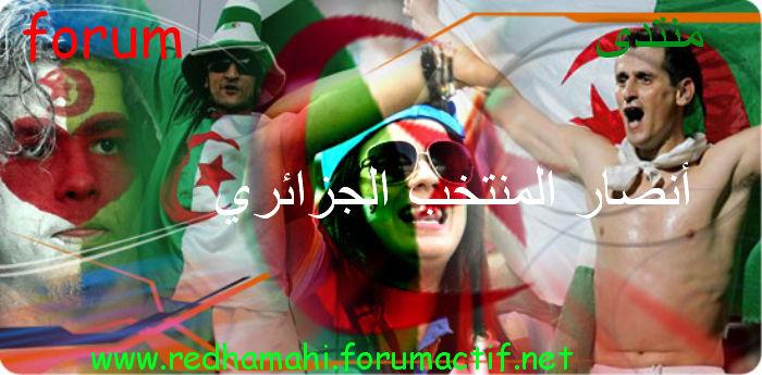 منتدى أنصار المنتخب الجزائري