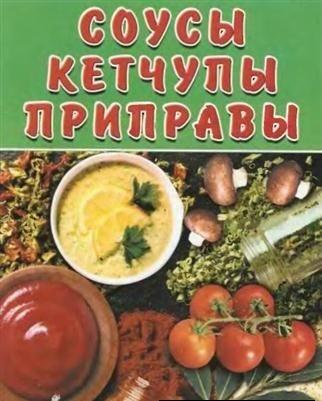 ПРИПРАВЫ,СОУСЫ подливки для блюд и салатов  12849110