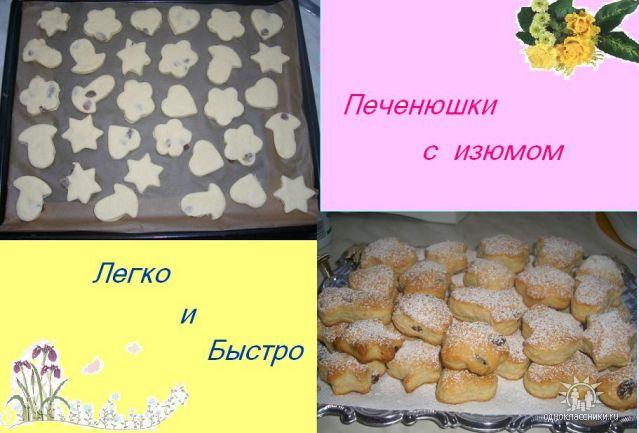 Сладкая выпечка - Печенья - Страница 2 Pech10