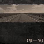Miyavi (Ишихара Такамаса) - Страница 2 Albums13