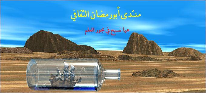 منتدى أبو رمضان الإسلامي