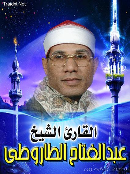 جميع تلاوات شهر رمضان 1433 هـ للشيخ عبد الفتاح الطاروطى C3q27910