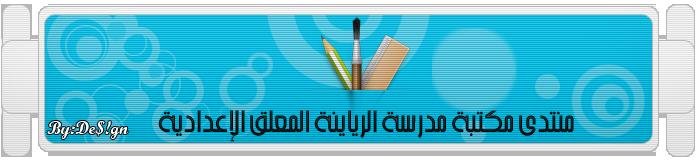مكتبة مدرسة الرياينة المعلق الإعدادية