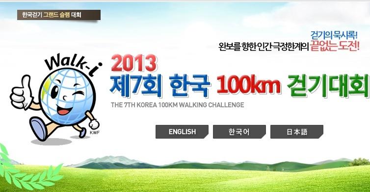Korea 100km Walking Challenge (Wonju): 20-21/04/2013 Wonju_10