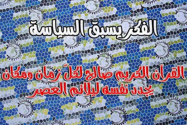 القرآن الكريم صالح لكلّ زمان ومكان يجدد نفسه ليلائم العصر Jessyk10