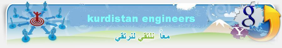 ملتقى مهندسي كردستان