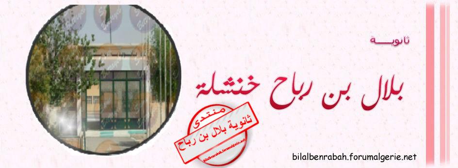 منتدى ثانوية بلال بن رباح
