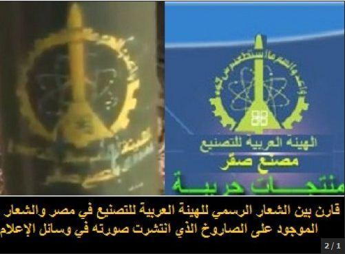 صواريخ مصرية في أيدي الارهابيين ..ميليشيا الجيش الحر يتم تصنيعها في مصر- مصنع صقر 102210