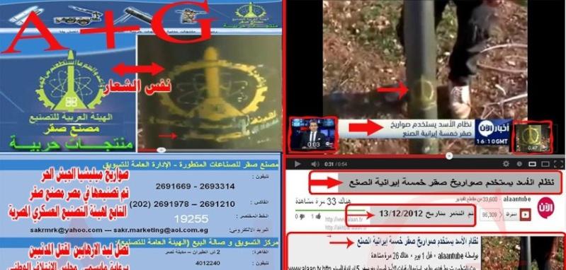 صواريخ مصرية في أيدي الارهابيين ..ميليشيا الجيش الحر يتم تصنيعها في مصر- مصنع صقر 785_4210