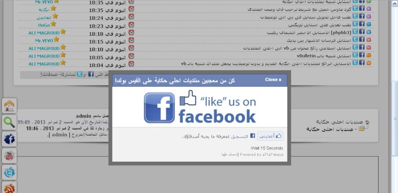 كود نافذه منبثقة اعجابات الفيس بوك عند فتح المنتدى 02-02-11