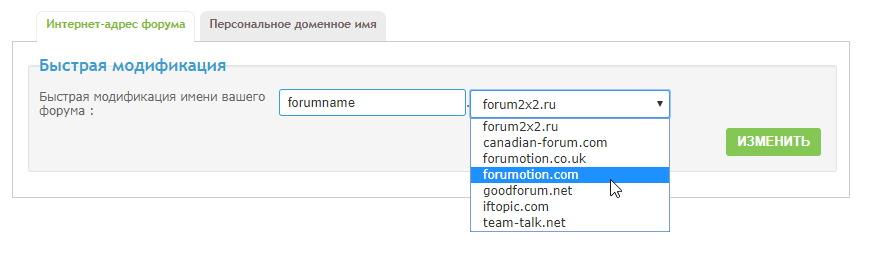 Смена домена на forum2x2.ru Image_13
