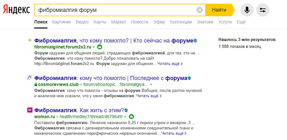 форум перестал отображаться в поисковиках Image_14