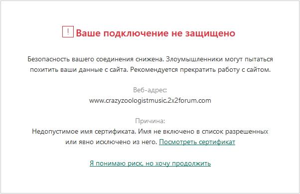 Не пускает на свой форум, помогите пожалуйста Image_25