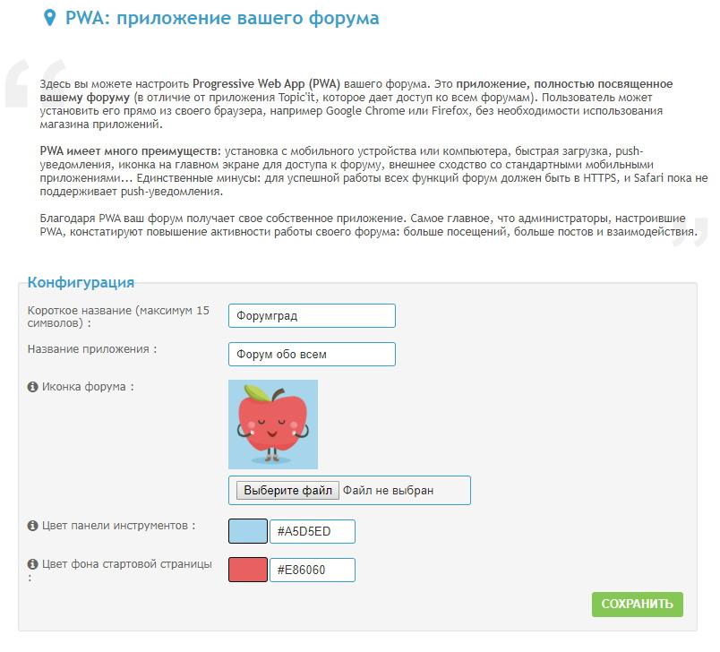 Progressive Web App (PWA) для Forum2x2 Image_37