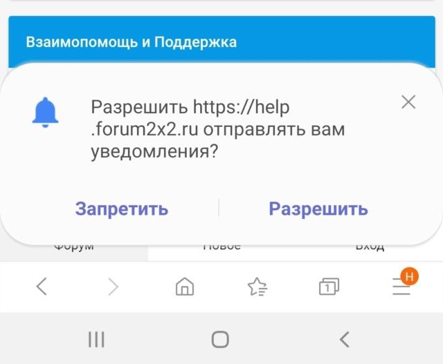 Progressive Web App (PWA) для Forum2x2 Screen14