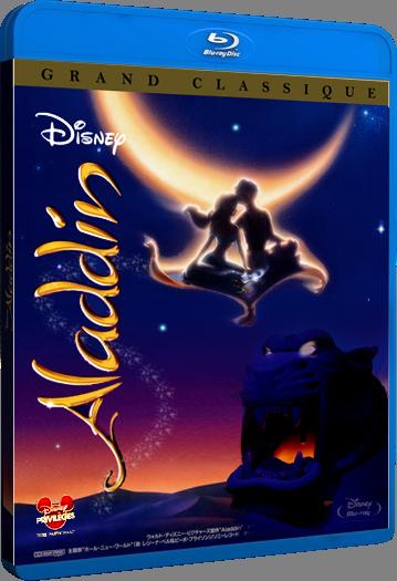 Disney Privilège: Votez pour votre jaquette préférée d'Aladdin [Protestation et nouvelle jaquette proposée !] - Page 6 Aladd10