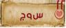 س .و .ج