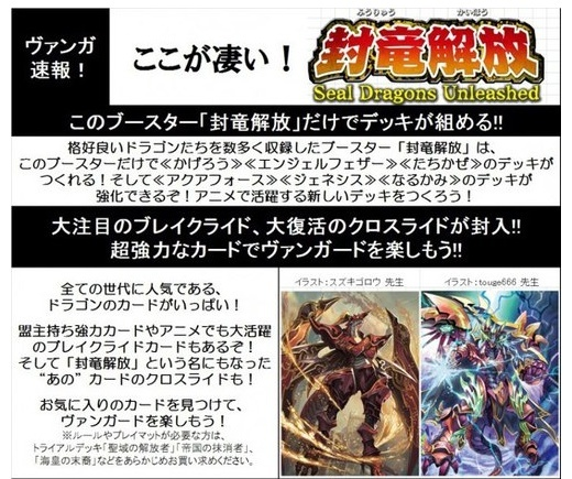 BT11 : Seal Dragons Unleased! Gfdgfd10