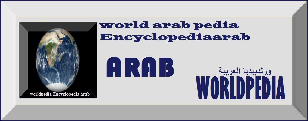 عرب ورلد بيدياarabworldpedia