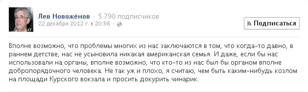 Детолюбец Новоженов Novozh10