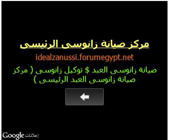 صيانة ايديال زانوسي بمصر 33100179/0166558776 - » Uouo_o10