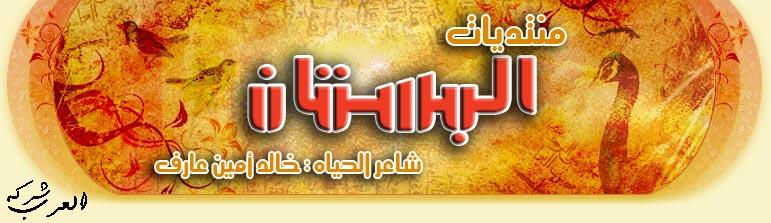 البستان منتدى أدبي تكنولوجي - منتدى شاعر الحياه خالد أمين عارف
