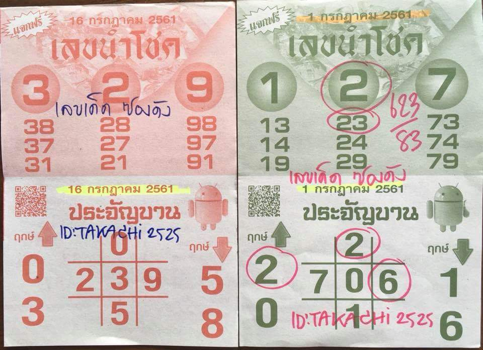 Thai Lottery Tips Free Touch 16-07-18 Fb_img10