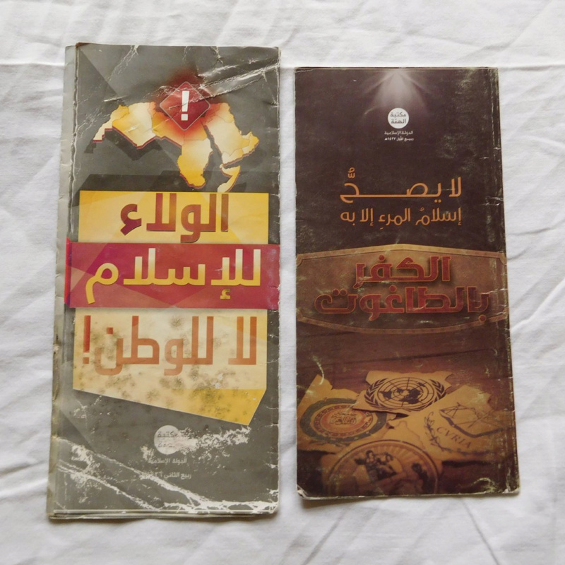 ISIS propaganda papers/manuals and booklets  88131010
