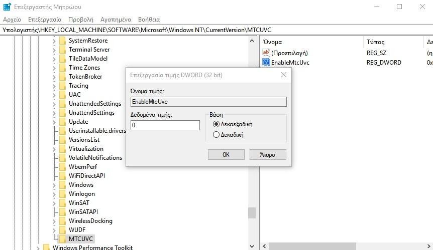 Windows 10: Τρόπος χρήσης της παλαιάς διεπαφής ελέγχου έντασης ήχου των Windows 7 111