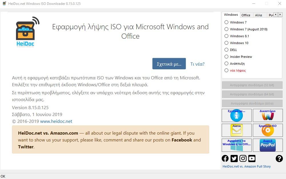 Windows and Office ISO Downloader 8.34 - Κατεβάστε αρχεία ISO για την αγαπημένη σας έκδοση Windows ή Office 1112
