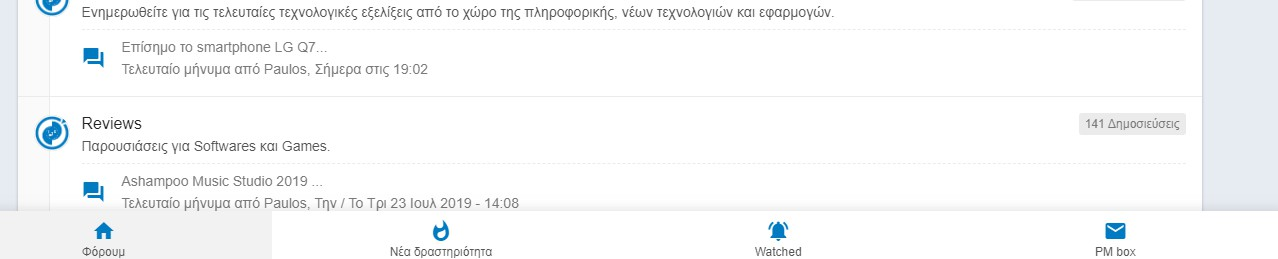 [Aναβαθμίσεις] Έκδοση κινητών 1123