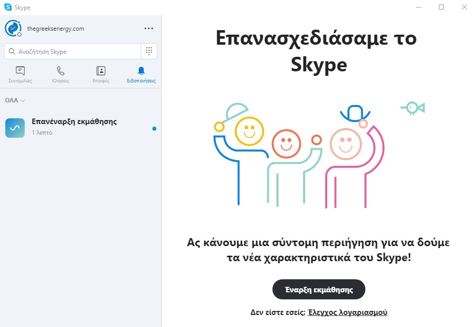 Skype 8.25.0.5  116