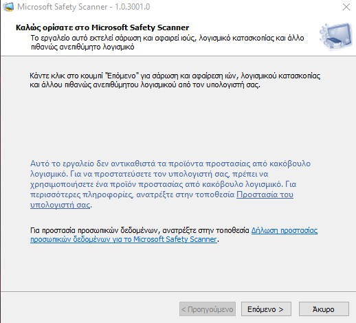 Microsoft Safety Scanner 1.0.3001.0 1179