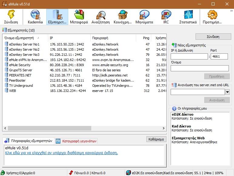 eMule 0.51d 1257