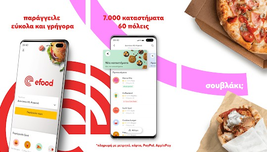 Android: efood delivery 4.9.1 1298