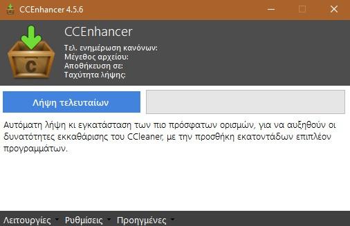 CCEnhancer 4.5.7 - Ενισχύστε το CCleaner! 1325