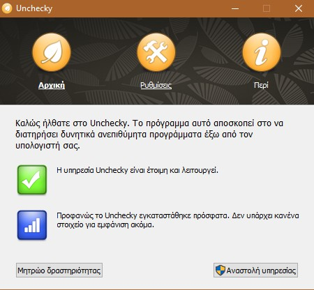 Unchecky 1.2 - Χρήσιμη εφαρμογή για τους βιαστικούς! 1331