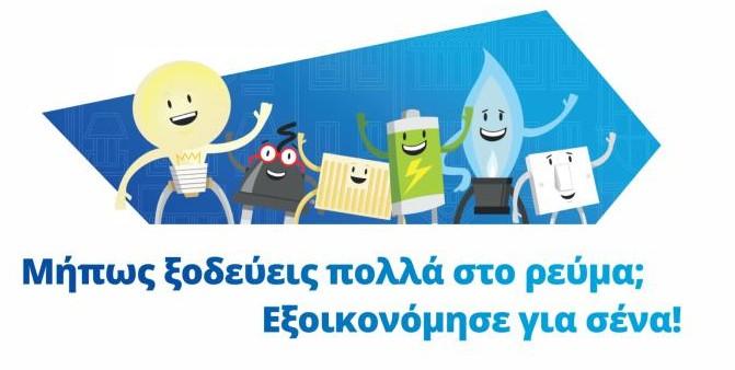Η καταπολέμηση της ενεργειακής φτώχειας είναι στάση ζωής! 135