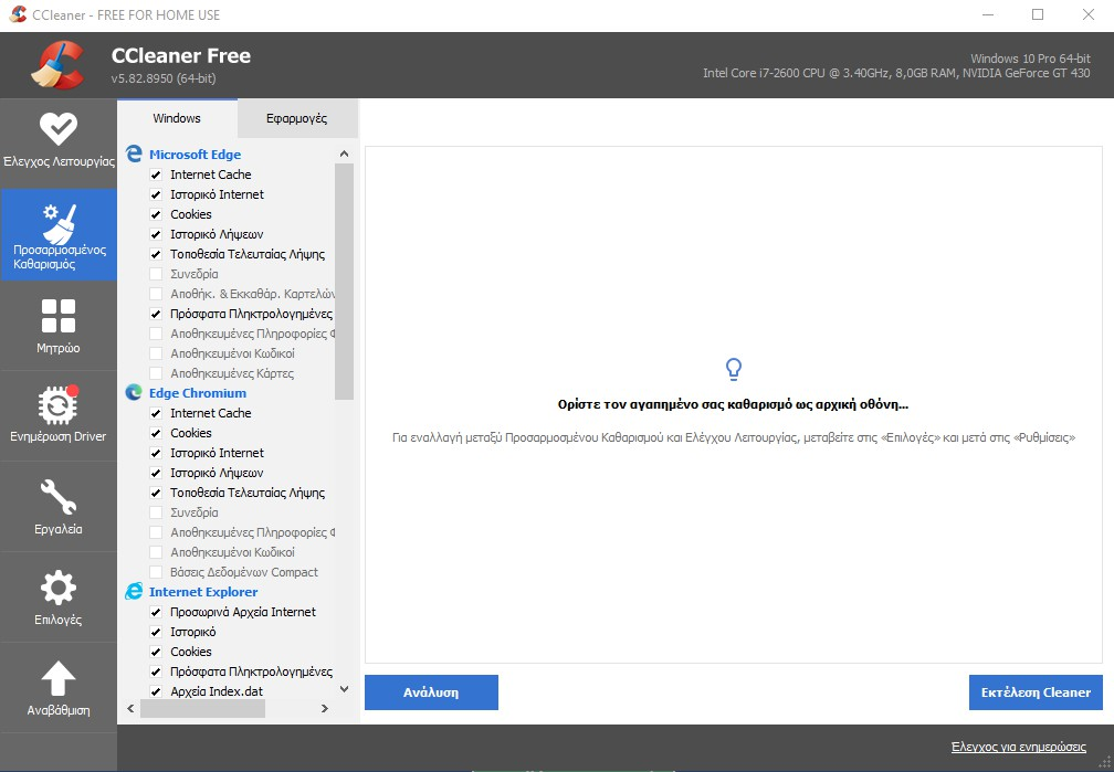CCleaner 5.86.9258 - Tο νούμερο ένα εργαλείο για τον καθαρισμό του υπολογιστή σας - Σελίδα 3 1379