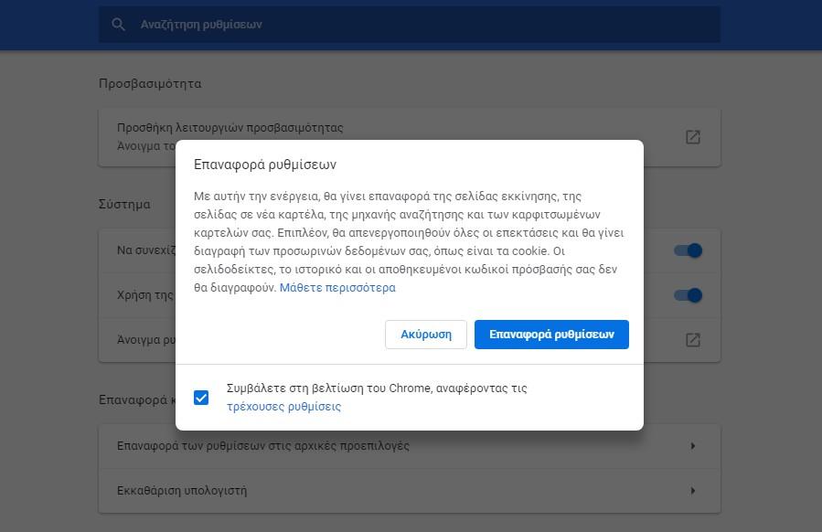 Πώς να επαναφέρετε το Google Chrome, τον Edge και το Firefox 142
