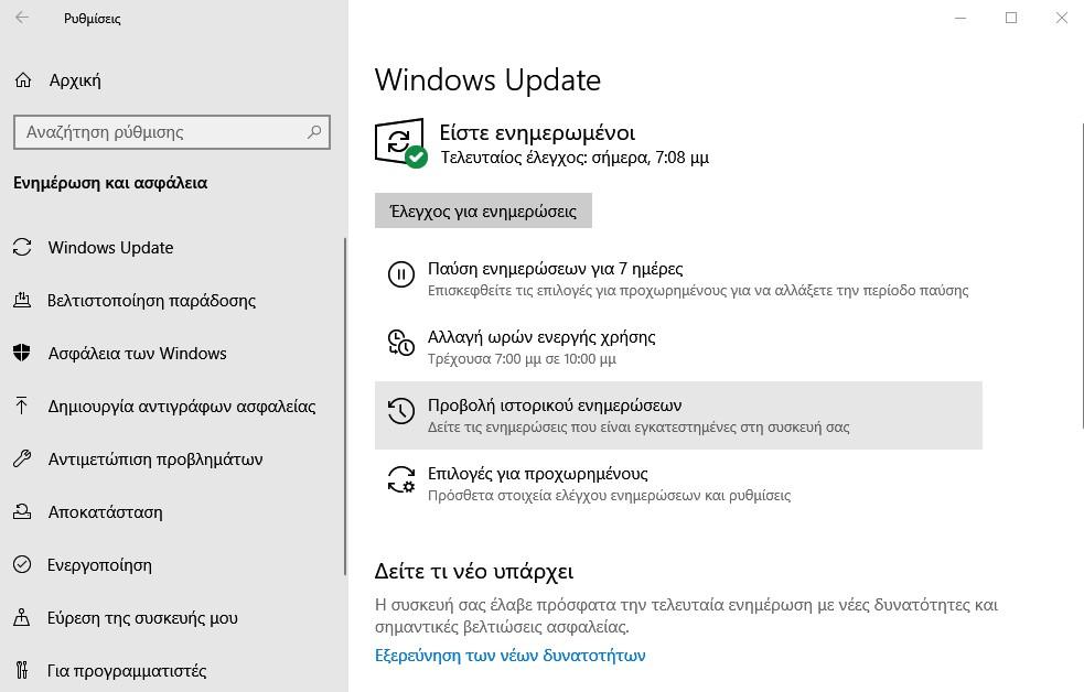 Windows 10 Version 1903: Διαθέσιμη η νέα αναβάθμιση για όλους τους χρήστες 184