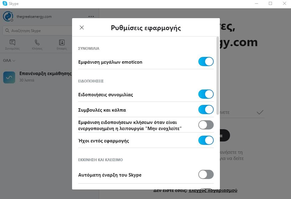 Skype 8.25.0.5  212