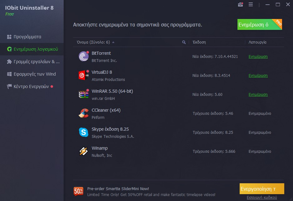 IObit Uninstaller 8.3.0.14 - Αφαιρέστε ανεπιθύμητες εφαρμογές 214