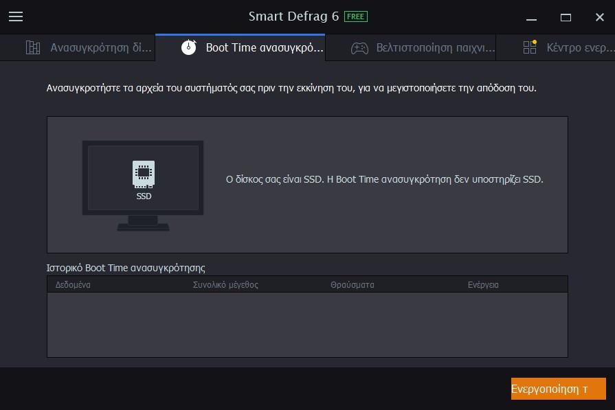 IObit Smart Defrag 6.6.0.69 215
