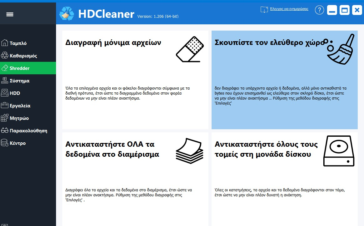 HDCleaner 1.325 - Αll-in-one λύση  222