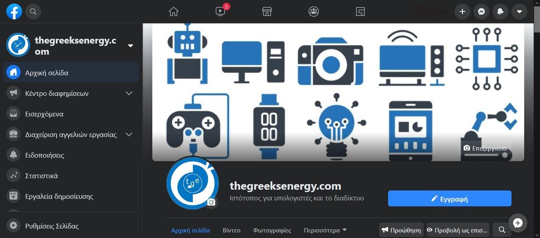 Ο νέος σχεδιασμός του Facebook σε σταθερούς υπολογιστές 288